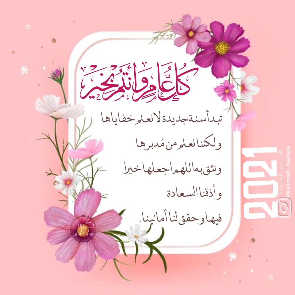 Pin By Kelmah Helwa On العام الجديد Lil