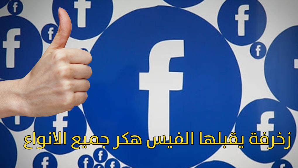 زخرفة يقبلها الفيس هكر جميع الانواع عربية وانجليزية