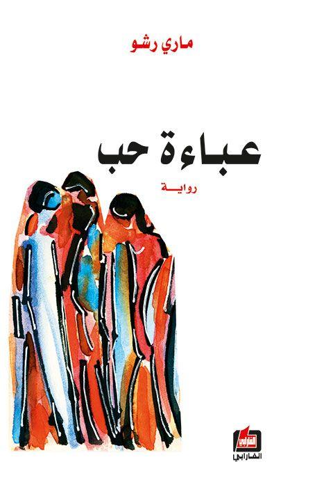 عباءة حب Books Movie Posters Poster