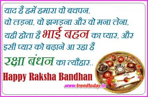 Raksha bandhan shayari hindi with picture trend today rakhi raksha bandhan shayari hindi with picture trend today altavistaventures Choice Image