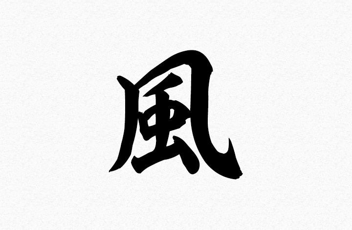 Japanese Symbol For Wind In Ancient Japan People Thought That Wind