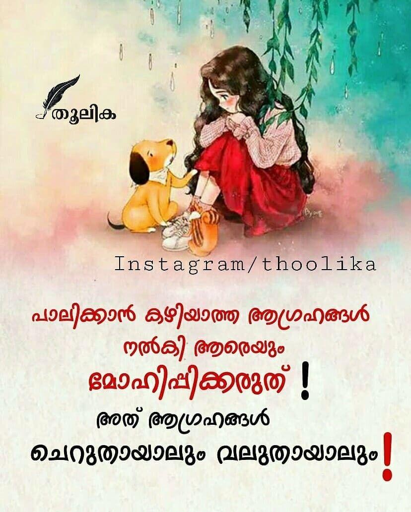 Pin By Arya Devasia On Malayalam Status Malayalam Quotes Quotes