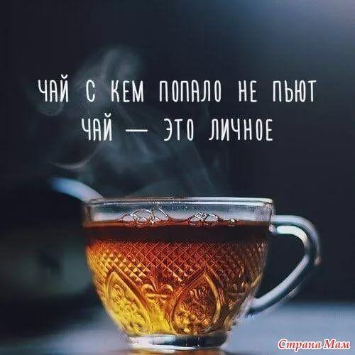 чай это личное с кем попало