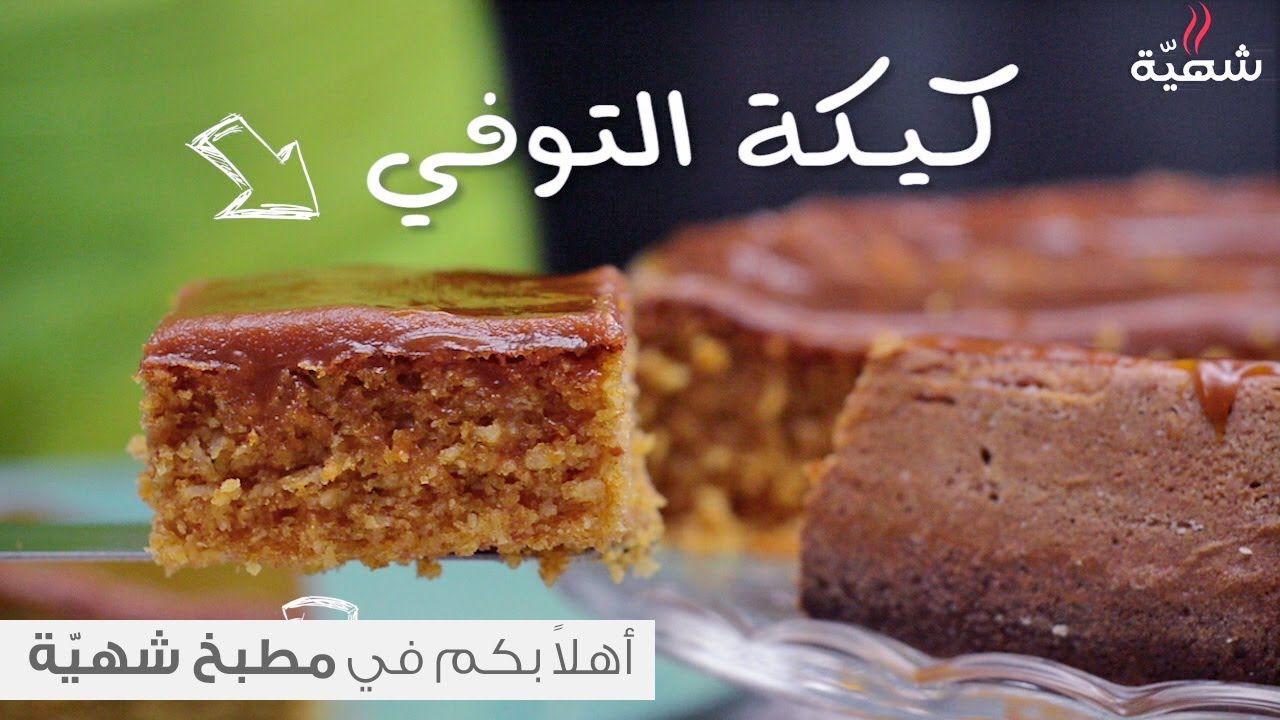 طريقة عمل كيكة التوفي بالفيديو من شهية Food Desserts Cooking Recipes