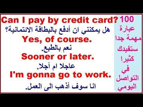 100 جملة شائعة في اللغة الانجليزية أكيد سوف تحتاجها في حياتك اليومية مراجعة شاملة Youtube Going To Work Pay By Credit Card Credit Card
