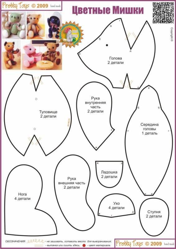 Цветные Мишки stuffed toy pattern sewing | Felt DIY projects ideas ...