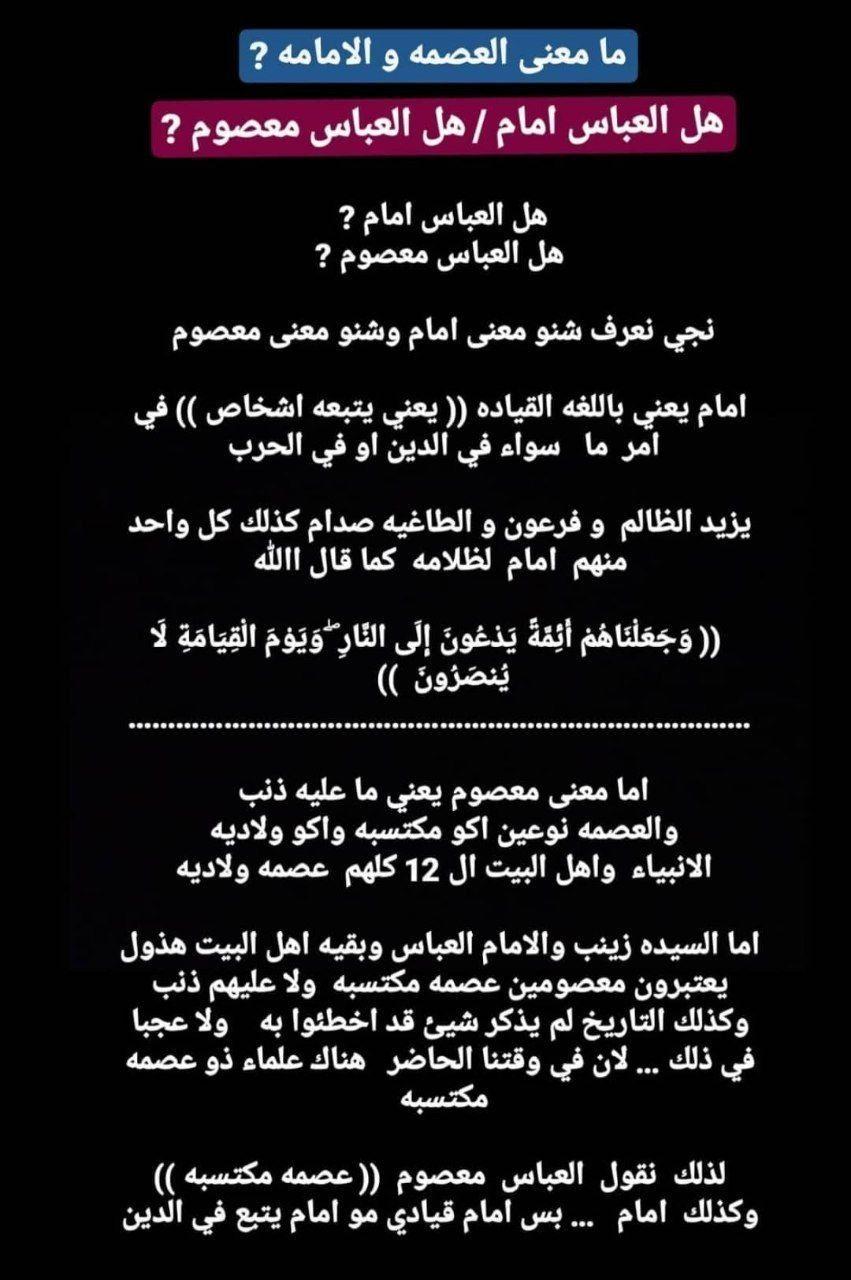 معنى العصمة والإمامة وهل العباس ع معصوم Beautiful Arabic Words Words Arabic Words