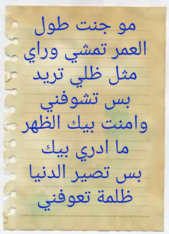 Pin By Jabbar Hasan On شعر شعبي عراقي Arabic Calligraphy Sbl Calligraphy
