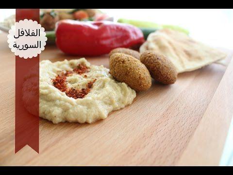طريقة عمل الفلافل السورية من مطبخ مأكولات بنت الفرات Youtube Food Arabic Food Dishes
