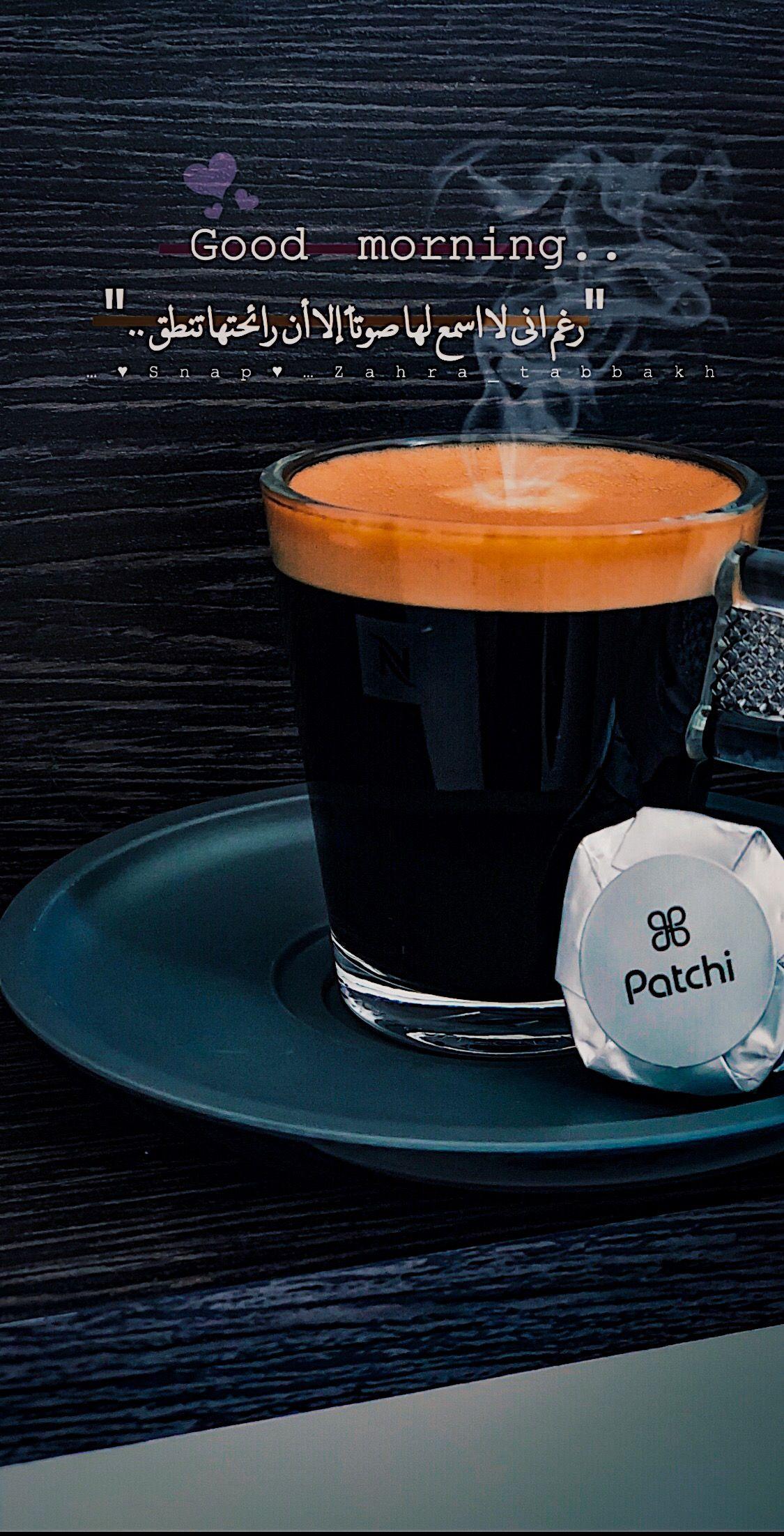 اقتباسات خواطر كلام جميل كلماتي قهوتي قهوةالصباح قهوةالمساء قهوةوكتاب Coffee Love Quotes Coffee Words Coffee Quotes