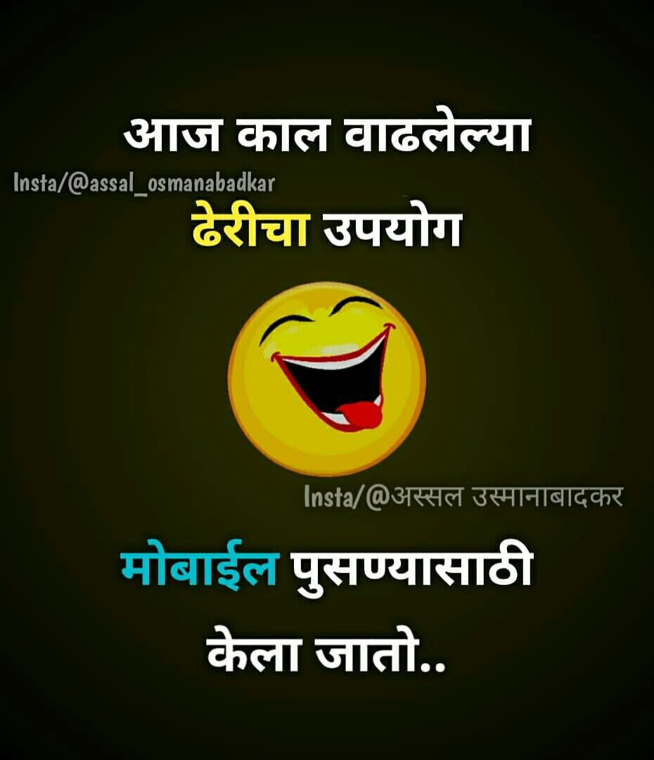Pin By Amol Bhosale On Marathi Dhamal Funny Attitude Quotes Funny Quotes Comedy Quotes