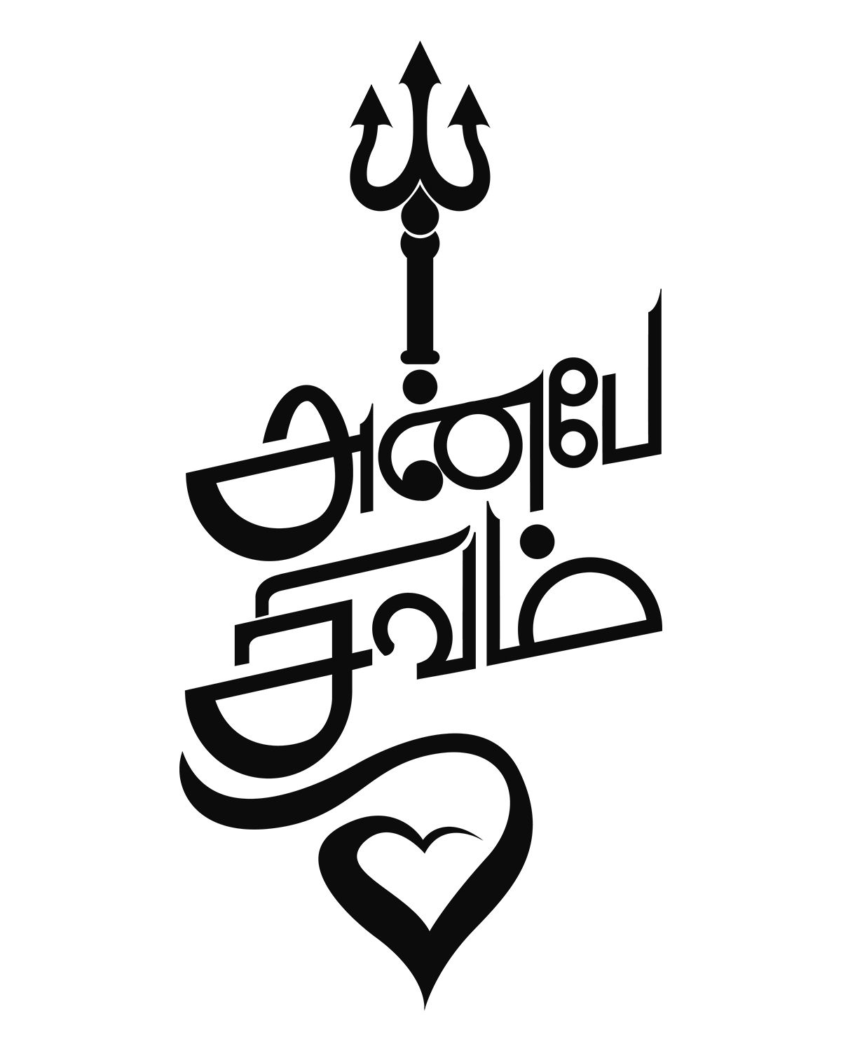 Translation: God Is What Is LOVE Is... Tamil Tattoo Design