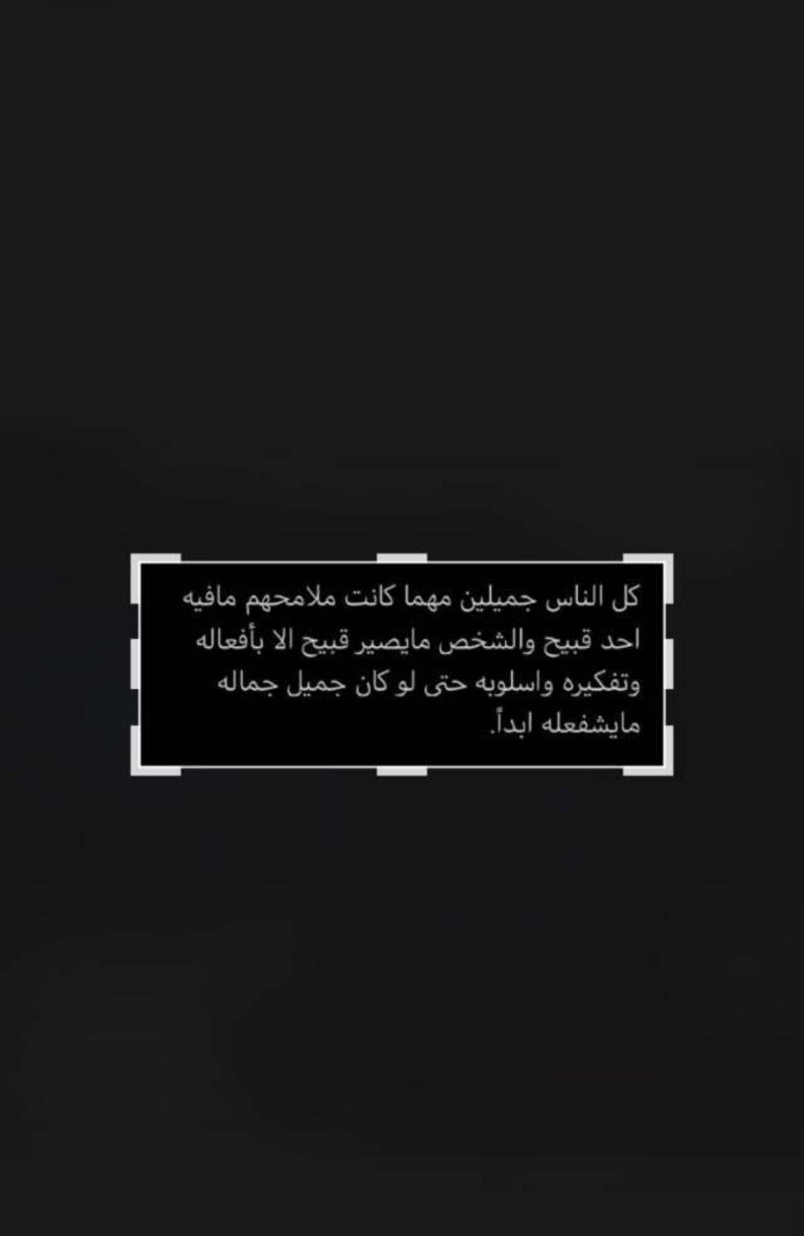 Pin By هبه محمد On م ـخت ـاراتي Words Quotes Mood Quotes Life Quotes