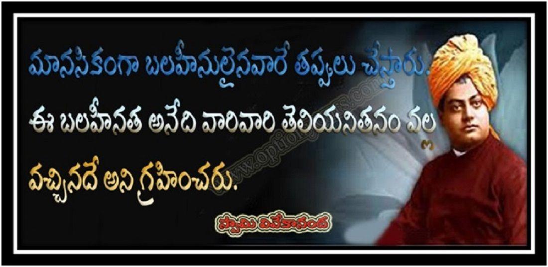 Here Is A Swami Vivekananda Telugu Words Swami Vivekananda Telugu Fascinating Quotes Vivekananda