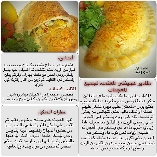 Instagram Photo By 31kh2 أيام زمان Via Iconosquare Food And Drink Arabic Food Food Receipes