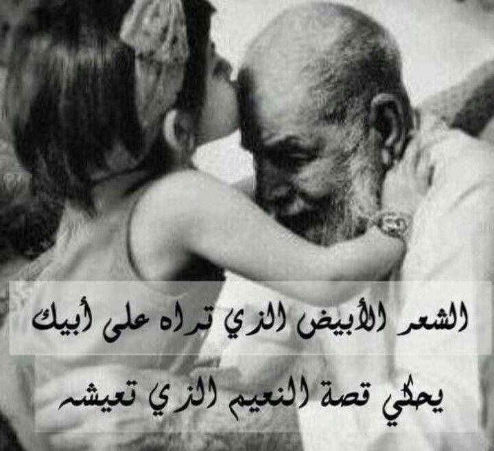 حق اﻻب Love Dad Favorite Words Words Worth