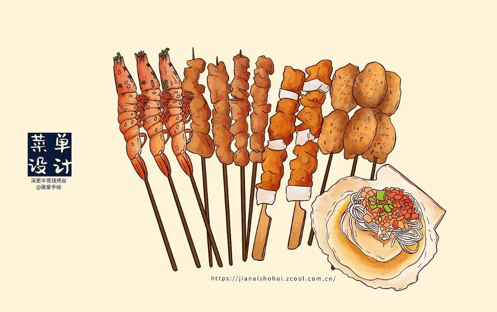 深更半夜烧烤台菜单设计 平面 海报 简爱手绘 原创作品 站酷 zcool dinner food bbq