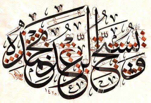 ويسبح الرعد بحمده الخط العربي خط الثلث Islamic Art Calligraphy Islamic Calligraphy Caligraphy Art