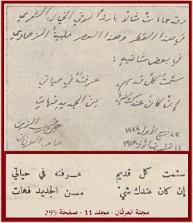 مدونة جبل عاملة سئمت كل قديم شعر أحمد عارف الزين Blog Blog Posts Sheet Music