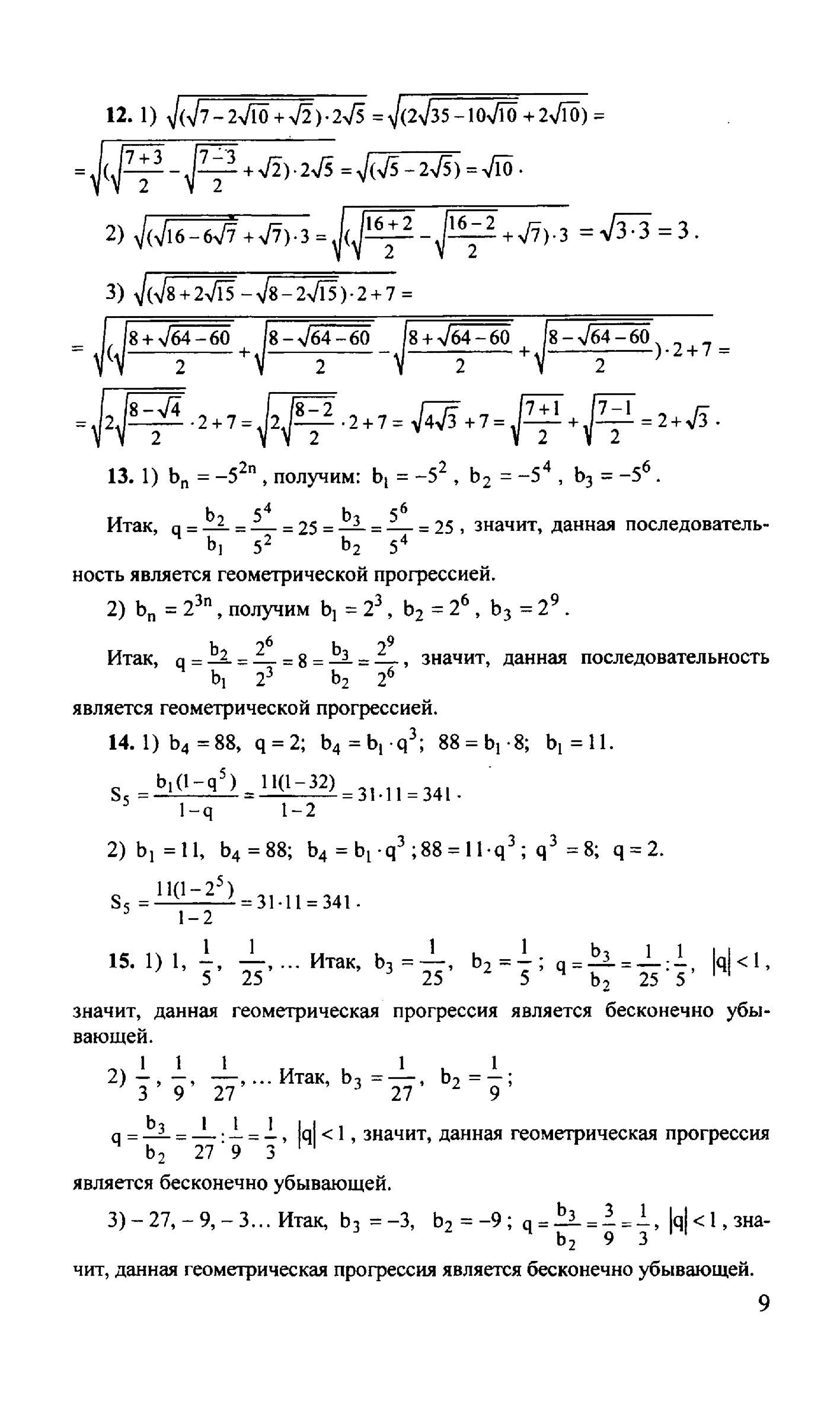 Решебник По Математики 10 Класс Жижченко