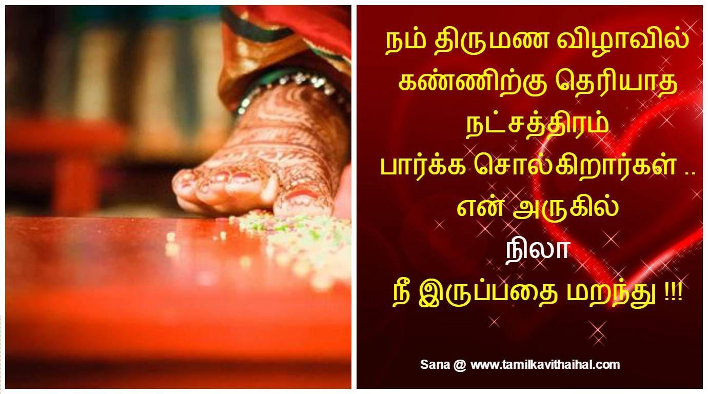 Thirumanam Kavithai In Tamil Kadhal Thevathai Kalyanam Marriage Nila