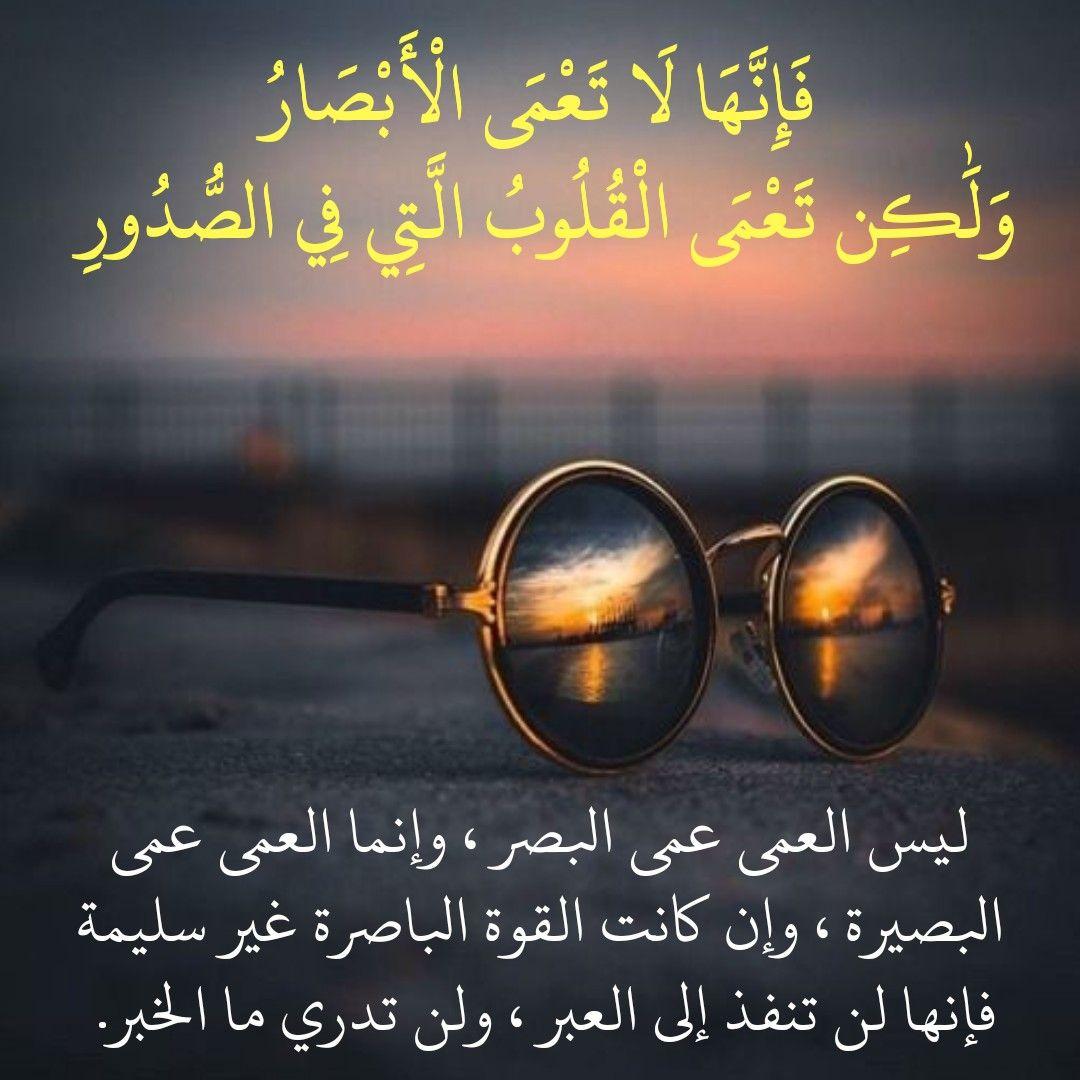 قرآن كريم آية فإنها لا تعمى الأبصار ولكن تعمى القلوب التي في الصدور Citation Musulmane Citation