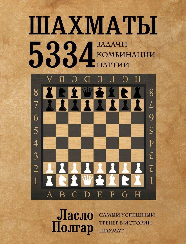 Книги про шахматы скачать