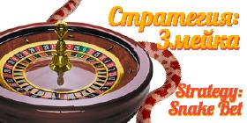 игра на деньги змейка