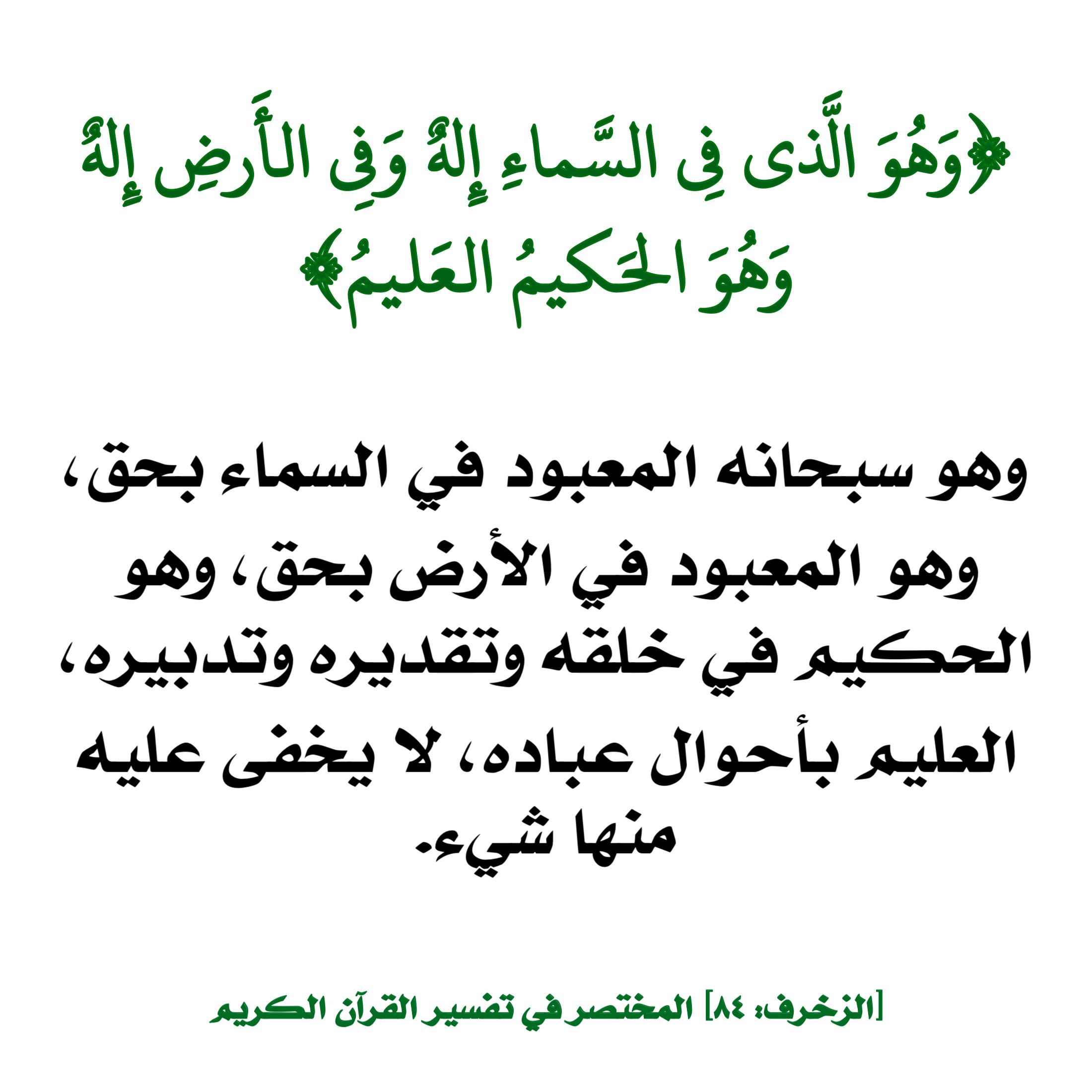 Pin By Julia Dinalru On آية وتفسير Holy Quran Quran Math