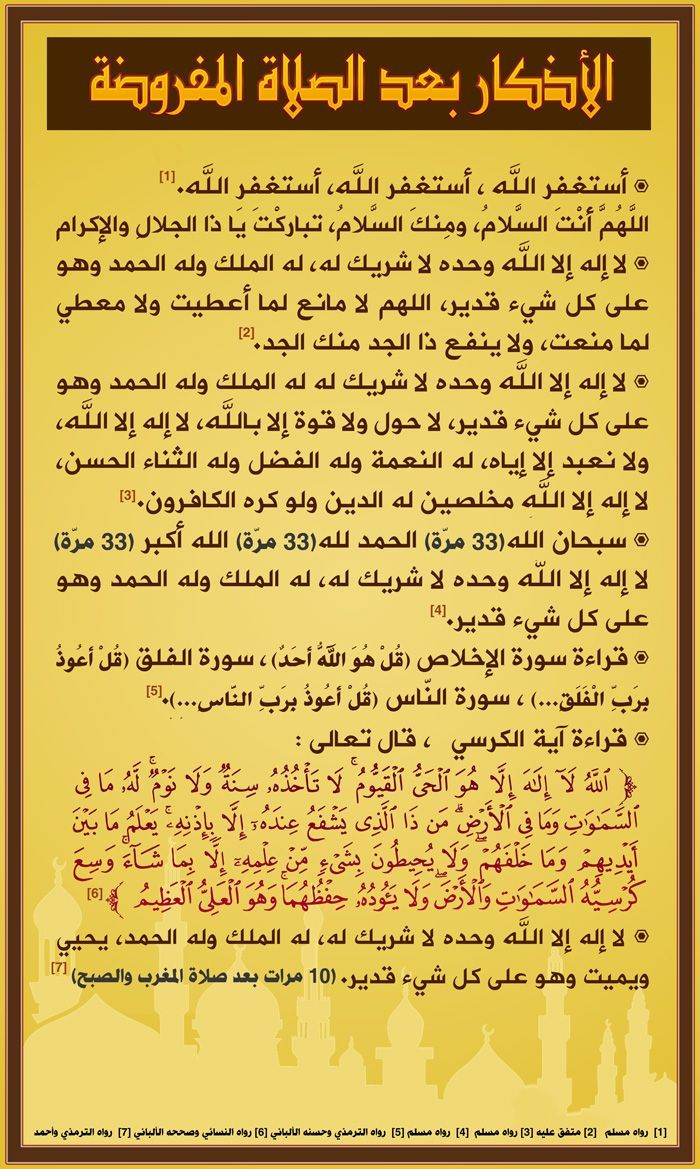 Desertrose الأذكار بعد الصلاة المفروضة Quran Verses Quran Words