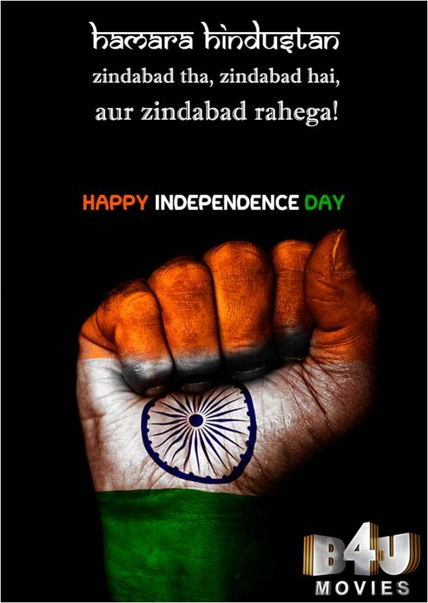 Happy Independence Day Web Design Development Mobile Application Devel Happy Independence Day Quotes Independence Day Quotes Happy Independence Day India