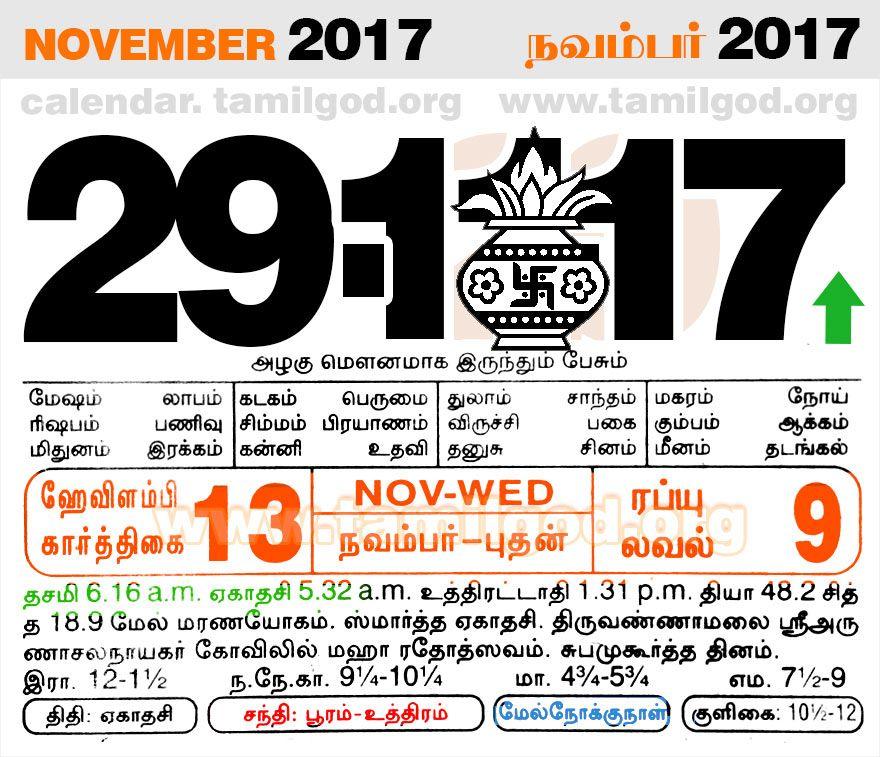Tamil Daily Calendar For The Day   Tamil Calendar
