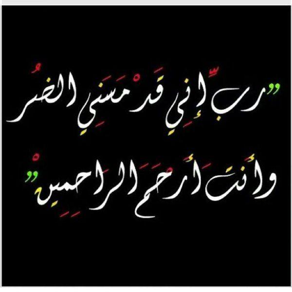 Twitter Quran Verses Beautiful Arabic Words Holy Quran