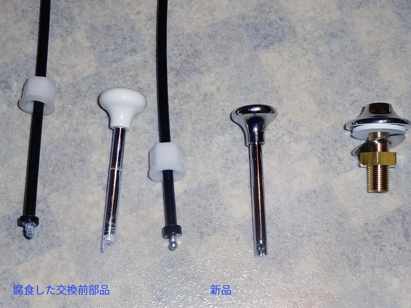 ポップアップ ワイヤーのレバー破損部分 洗面台 レバー ポップアップ