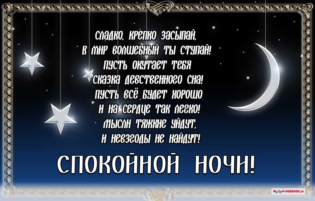 Спокойной ночи очень красивые картинки с пожеланием девушке