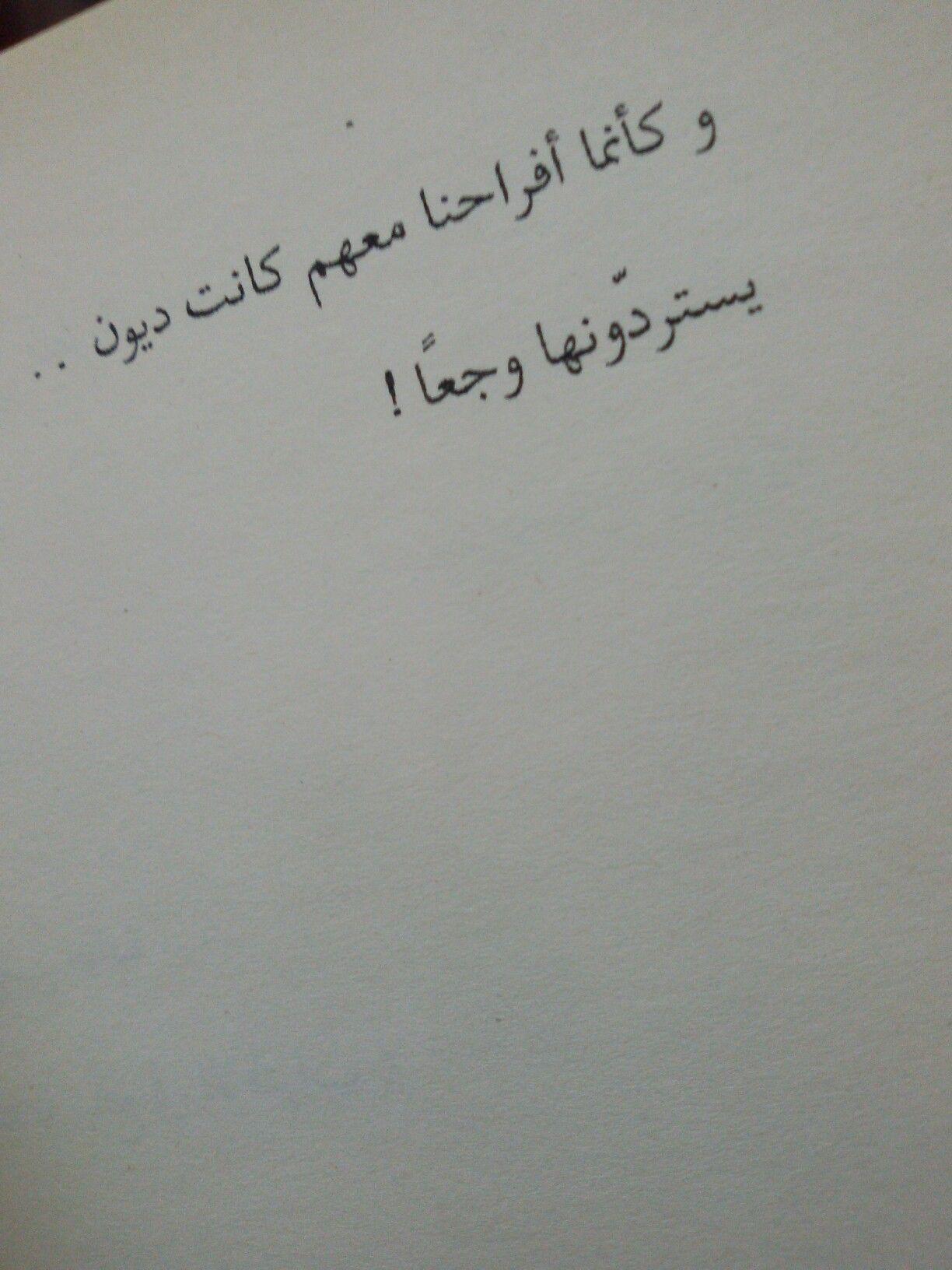 في كل قلب مقبرة نلتقي في اقتباسات اخرة من الكتاب Quotations Favorite Quotes Words