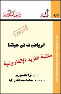 كتاب الرياضيات في حياتنا Pdf Math Mathematics Life