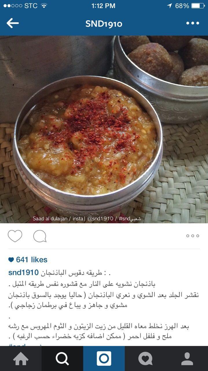 Pin By Ghada H On Nawashif Cooking Food Asian Recipes
