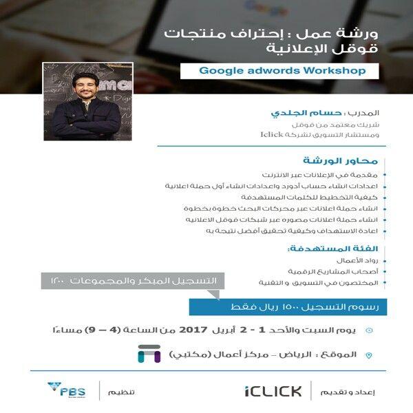 دورات تدريب تطوير مدربين السعودية الرياض طلبات تنميه مهارات اعلان إعلانات تعليم فنون دبي قيادة تغيير سياحه مغ Adwords Google Adwords Workshop