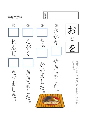 ドリルズ 小学1年生 国語 の無料学習プリントかなづかい