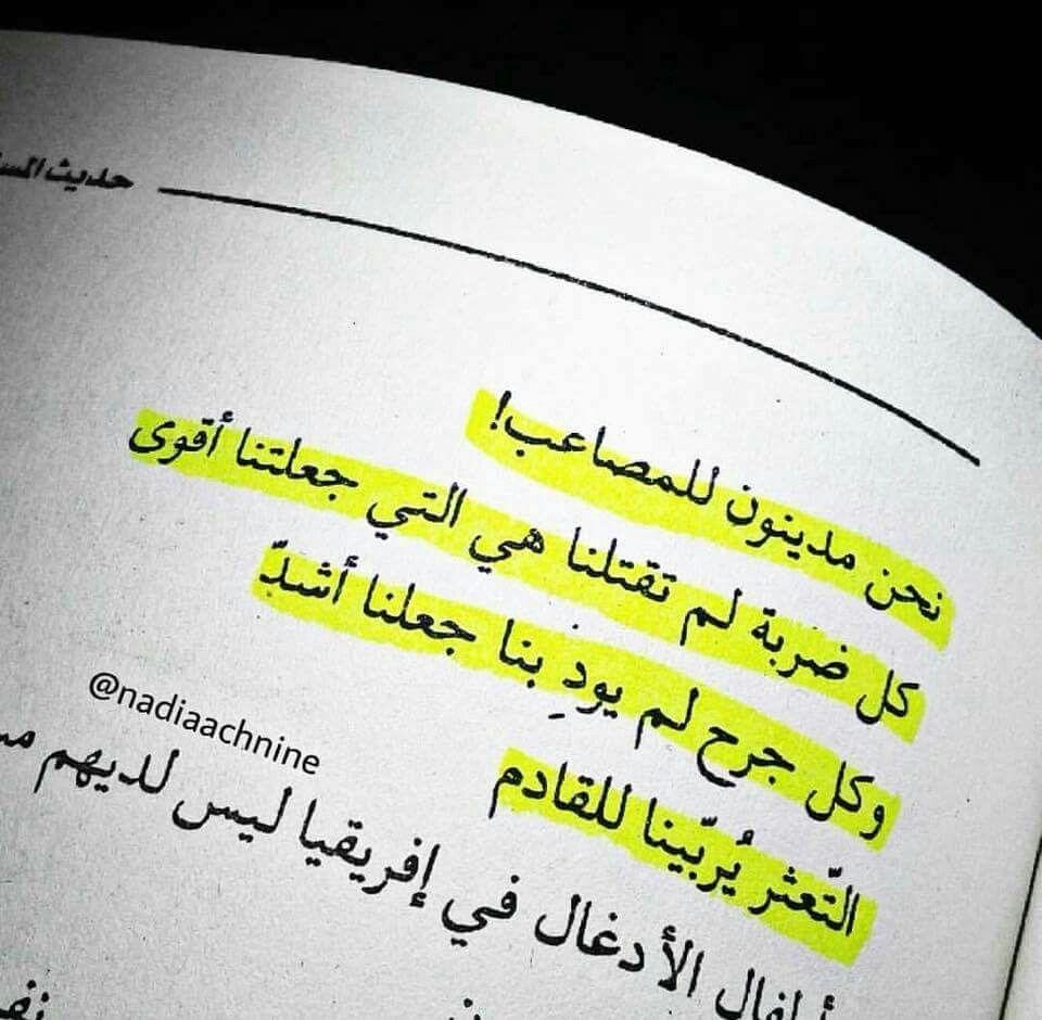 التعثر يربينا للقادم Quotations Book Quotes Arabic Quotes