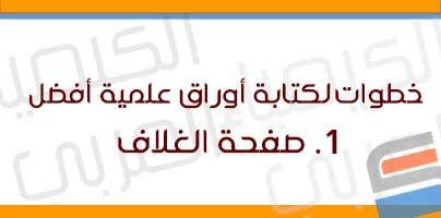 خطوات لكتابة أوراق علمية بشكل أفضل 1 صفحة الغلاف الكيمياء العربي Chemistry Gaming Logos Logos