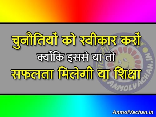 challenge quotes in hindi inspirational words of wisdom