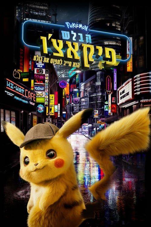 Pokemon Detective Pikachu Filme Cmplet Cosas De Pokemon Peliculas Completas Gratis Pokemon
