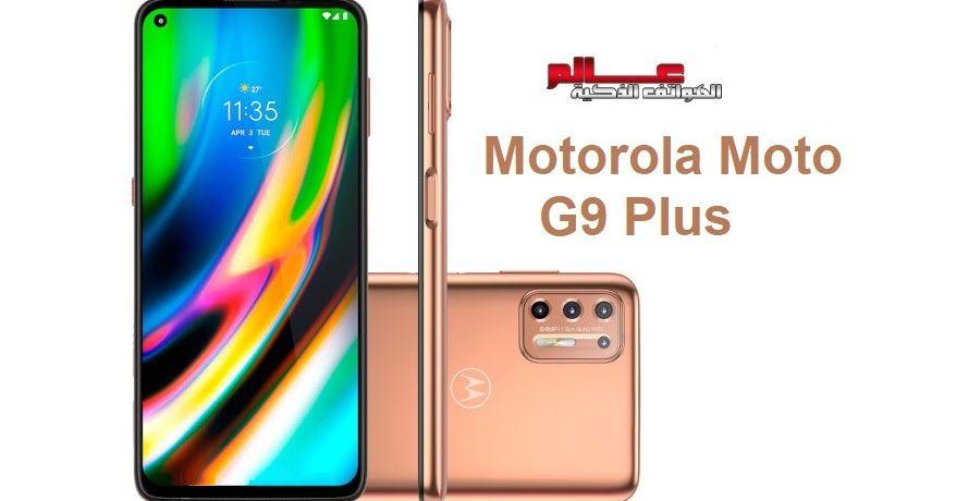 مواصفات موتورولا Motorola Moto G9 Plus سعر موبايل هاتف جوال تليفون موتورولا Motorola Moto G9 Plus Galaxy Phone Samsung Galaxy Samsung Galaxy Phone