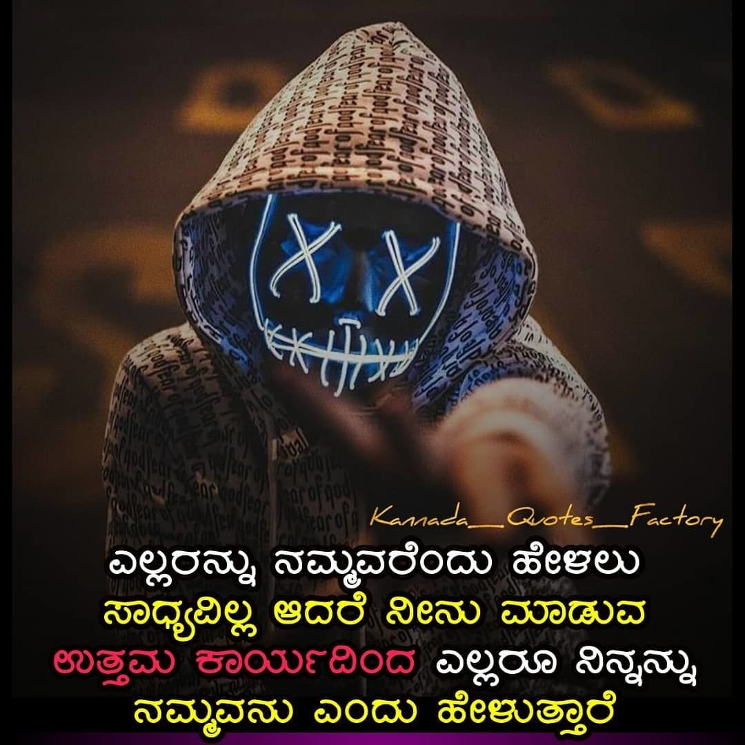 Pin on Best Inspirational motivational quotes in kannada