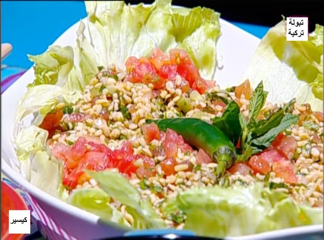 طريقة عمل التبولة التركية كيسير Cobb Salad Salad Food