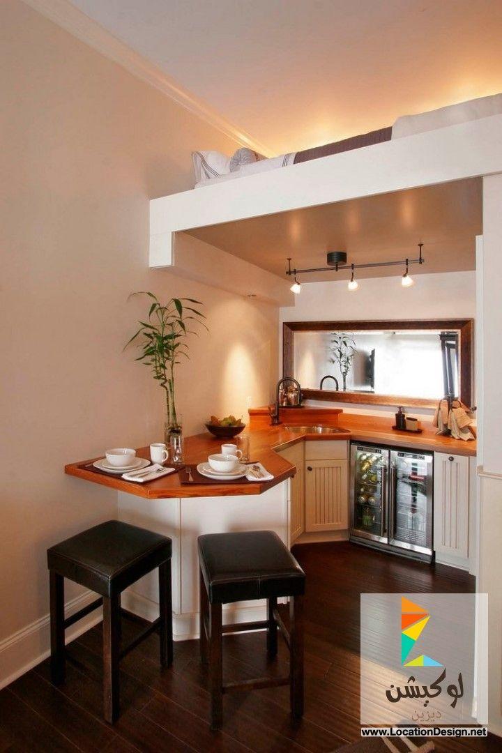 أحدث ديكورات مطابخ صغيرة جدا 2015 لوكيشن ديزاين تصميمات ديكورات أفكار جديدة مصر Locationd Tiny House Kitchen House Design Kitchen Tiny House Living