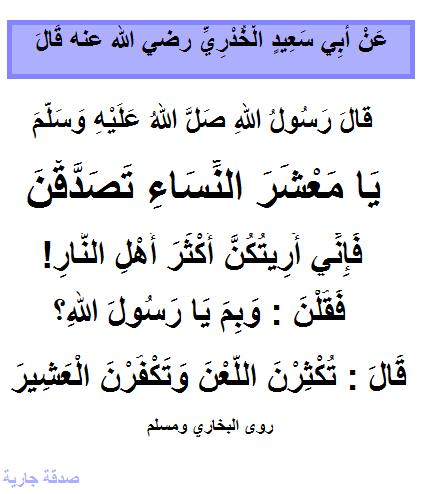 قد أخبر النبي صلى الله عليه وسلم أن كثرة اللعن من أسباب دخول النار Arabic Calligraphy Calligraphy