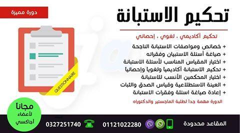 دورة تحكيم الاستبانة مجانا لأعضاء أجاكسي بالتوفيق للجميع Www Ajaxee Com Boarding Pass Airline Alai